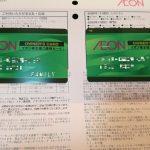 [2016年8月優待] AEONの株主優待が到着 オーナーズカード