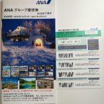 [2016年9月優待] 全日空(ANA)の株主優待が到着 国内線搭乗割引とANAグループ割引