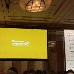 お金のEXPO2016に参加してきました。